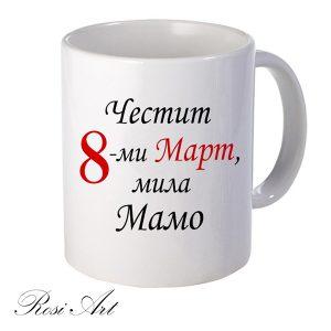"Чаша ""Честит 8-ми Март, мила Мамо"""
