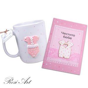 """Комплект чаша и картичка """"Честито бебе за момиче"""""""