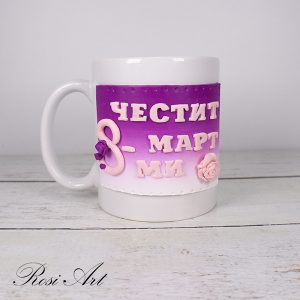 "Чаша ""Честит 8-ми Март"""